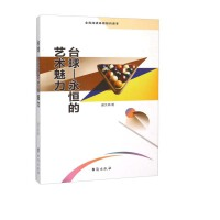 全新正版图书 台球:永恒的艺术魅力 盛文林 台海出版社 9787516804230 人天图书专营店