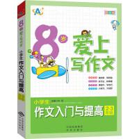 8岁爱上写作文:小学生作文入门与提高(2~3年级)