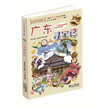 大中华寻宝系列17 广东寻宝记 我的第一本科学漫画书了解中华大地的人文与地理,在寻宝中探索中华文化精华!