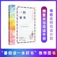 一封家书 广东教育出版社