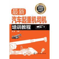 最新汽车起重机司机培训教程 李波 9787122197542 化学工业出版社