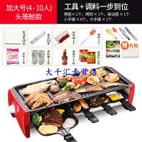 韩式烧烤炉家用无烟多功能室内电烤盘不粘烤串铁板烧烤肉机烧烤架 加