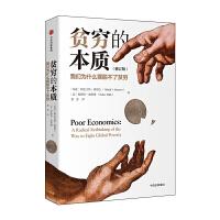 【2019诺贝尔经济学奖得主作品】 贫穷的本质(修订版):我们为什么摆脱不了贫穷(印度)阿比吉特班纳吉(Abhijit V.Banerjee)、(法)埃斯中信出版社新华书店正版图书