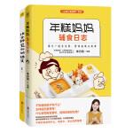 年糕妈妈辅食日志+10分钟轻松做辅食(套装,全两册)