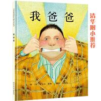 我爸爸――清华附小推荐经典儿童绘本!(启发童书馆出品)