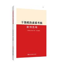 干部政治素质考核案例选编 党建读物出版社
