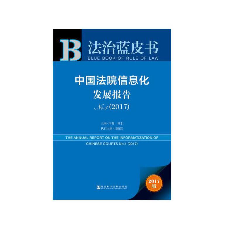 皮书系列·法治蓝皮书:中国法院信息化发展报告No.1(2017)