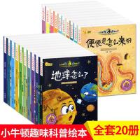 小牛顿问号探寻科学馆20册科普类绘本书籍3-4-6-7-12岁十万个为什么幼儿版小学生版地球怎么了便便是怎么来的宝宝漫画睡前故事书