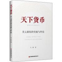 天下货币 美元霸权的突破与终结 中国财富出版社有限公司