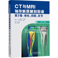 CT与MRI袖珍断层解剖图谱 第3卷,脊柱、四肢、关节(第2版) 天津科技翻译出版有限公司