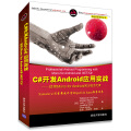 C#开发Android应用实战――使用Mono for Android和.NET/C#(移动与嵌入式开发技术)