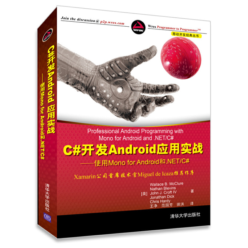 C#开发Android应用实战——使用Mono for Android和.NET/C#(移动与嵌入式开发技术)