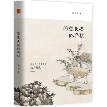 闻道长安似弈棋 中国历史上的权力游戏         一群风云人物,呼风唤雨; 数幕争斗大戏,紧张刺激。