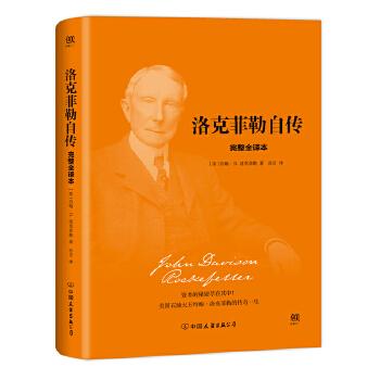 洛克菲勒自传(2018新版精装,完整全译本,与《林肯传》《卡内基自传》《富兰克林自传》并称美国四大传记) 创美精装典藏版!资本的秘密尽在其中,窥视有钱人的商业智慧和财富逻辑!