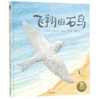 飞翔的石鸟(温暖治愈系绘本,让孩子感受世界的善意、构建美好心灵)