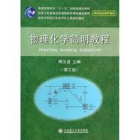 物理化学简明教程(第3版高等学校理工科化学化工类规划教材)