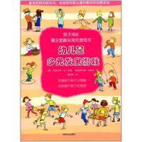 幼儿园多元发展游戏(孩子成长全面实用的游戏书) 9787109229549