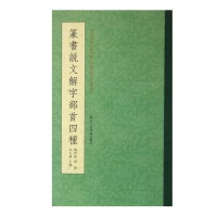 篆书说文解字部首四种 杨沂孙//胡澍//吴大�j//王福厂