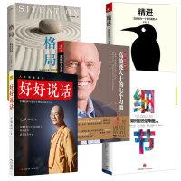 好好说话学诚法师 格局 精进如何成为一个很厉害的人 高效能人士的七个习惯 细节如何轻松影响他人 人生哲学励志书籍畅销书