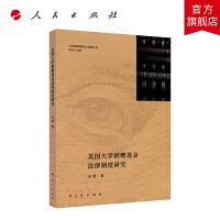 美国大学捐赠基金法律制度研究(大学筹资理论与实践丛书) 人民出版社