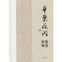 中国文学名家名作鉴赏辞典系列 辛弃疾词鉴赏辞典