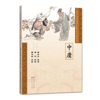 中庸(天天诵读国学经典大字拼音本)