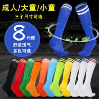 成人儿童薄款足球袜大小童球袜防滑训练长筒袜运动表演球袜