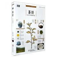 图解茶经(认识中国茶道全新图解版经典图解畅销版)