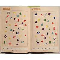 注意力训练系列手册:划消 舒尔特方格 运笔 空间思维记忆力学能