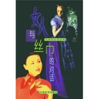 女人与丝巾的对话 9787532123544 萧淑美 上海文艺出版社