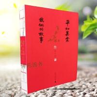 平如美棠:我俩的故事 (第三版,毛边书) 饶平如