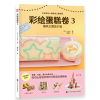 彩绘蛋糕卷3 趣味主题派对篇