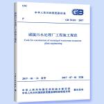 GB 51221-2017 城镇污水处理厂工程施工规范