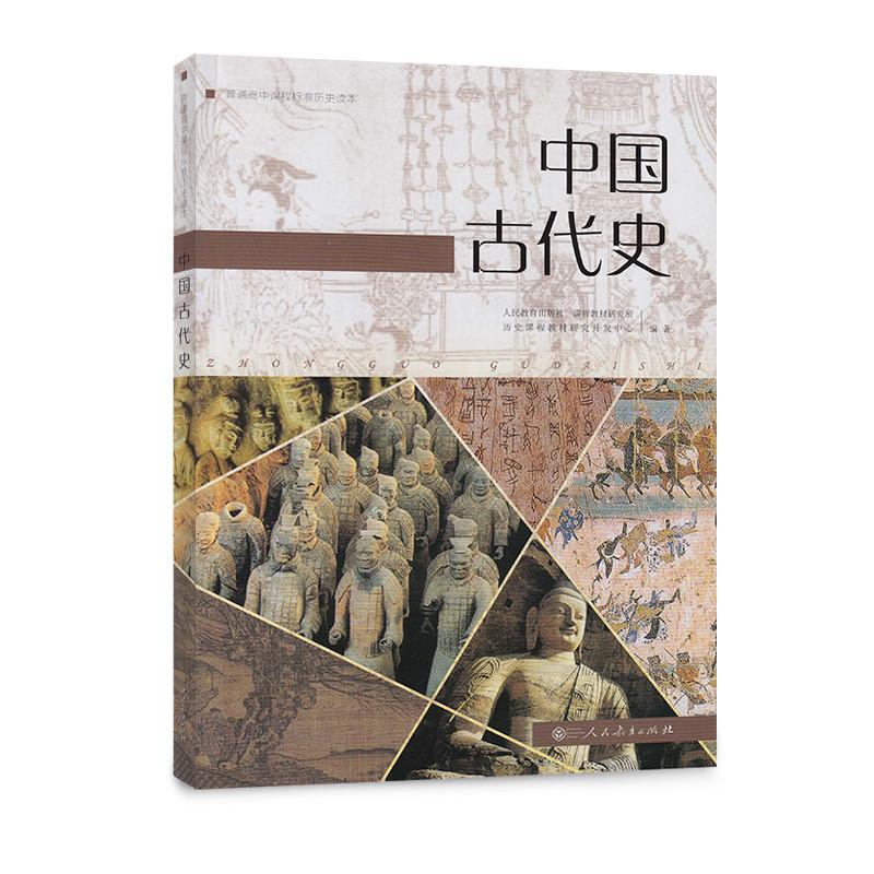 普通高中课程标准历史读本 中国古代史第二版