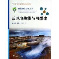 话说地热能与可燃冰/新能源在召唤丛书