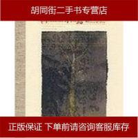 【二手旧书8成新】印象普洱听茶的声音 本社 编 云南大学出版社 9787810685511