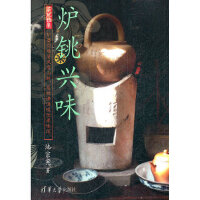 【二手书9成新】炉铫兴味(茶玩雅集)池宗宪9787302280767清华大学出版社