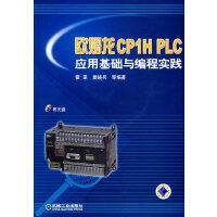 欧姆龙CP1H PLC应用基础与编程实践(含盘)