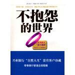 (兴业银行团购用书)不抱怨的世界电010-57993483)