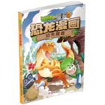 植物大战僵尸2·恐龙漫画 功夫联盟