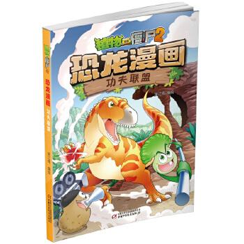 植物大战僵尸2·恐龙漫画 功夫联盟 [7-12岁]火爆全球的经典游戏遇上中生代的神奇生物恐龙,一场惊心动魄的大冒险开始了!美国EA公司正版授权,笑江南团队编绘,北京自然博物馆专家审订,趣味性和知识性兼顾的漫画书!
