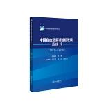 中国自由贸易试验区发展蓝皮书(2017-2018)