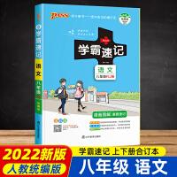 正版2022pass绿卡图书学霸速记初中语文八年级人教版初二速查速记中学初中生公式定律要点透析中考结业考试辅导书