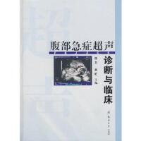 【收藏二手旧书九成新】腹部急症超声诊断与临床田力,余虹郑州大学出版社9787811069327