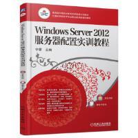 【二手旧书8成新】 Windows Server 2012服务器配置实训教程 宁蒙 机械工业出版社 978711153