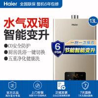 Haier海尔燃气热水器 大水量 水气双调恒温 智能变升节能 安全防冻 K3BD 13升
