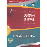 去美国读研究生(申请赴美读研的权威辅导书)
