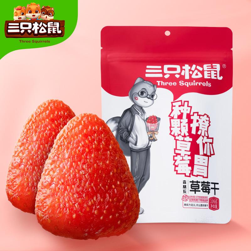 【三只松鼠_草莓干106gx2袋】蜜饯果脯水果干办公室理想早餐节,万份爆品开抢!