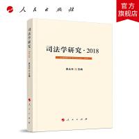 司法学研究・2018