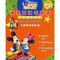 【旧书二手九成新】迪士尼神奇英语6(附送教学CD一张) 蓝津 编著 9787538619188 吉林美术出版社